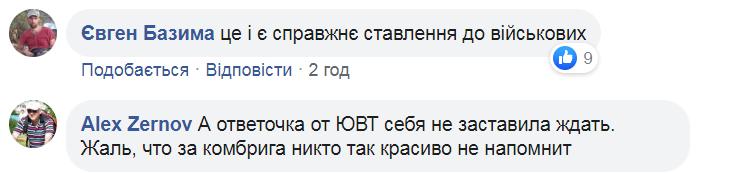 """""""Його реальне ставлення до армії"""": Зеленського рознесли в мережі через смерть комбрига ЗСУ"""