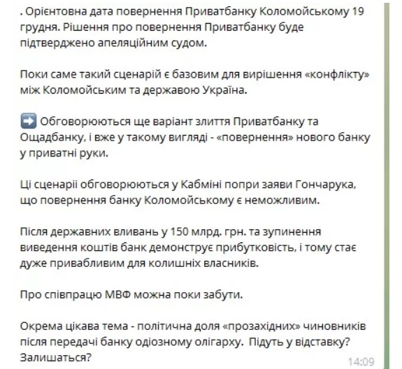 Джерело: Приватбанк повернуть Коломойському 19 грудня