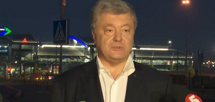 Порошенко терміново повернувся в Україну і прокоментував підозру ДБР. ВІДЕО