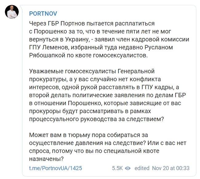 """Портнов після візиту до Зеленського назвав Рябошапку і керівництво ГПУ """"гомосексуалістами"""""""