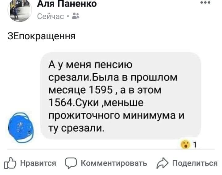 Мінус 500 гривень: українці почали отримувати урізані пенсії