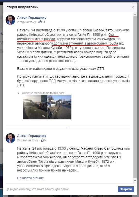 Українці обурені спробами відмазати уповноваженого з прав дітей Кулебу, який потрапив у ДТП