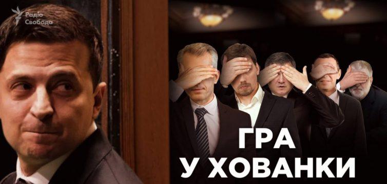 Члени команди Зеленського регулярно їздять на таємні зустрічі до Коломойського і Хорошковського. ВІДЕО