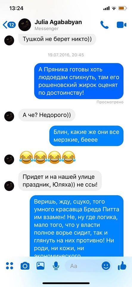 """""""Будете вимолювати прощення"""": адвокат розніс версію МВС, що Кузьменко вимкнула телефон. ФОТОДОКАЗ"""