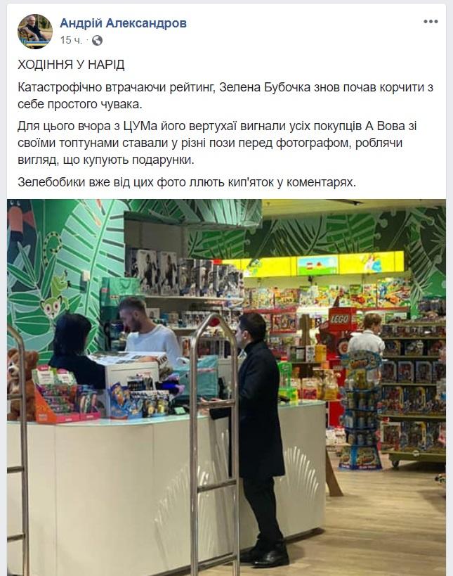 """""""Охорона вигнала покупців"""": в мережі висміяли постановку Зеленського """"ходіння в народ"""". ФОТО"""