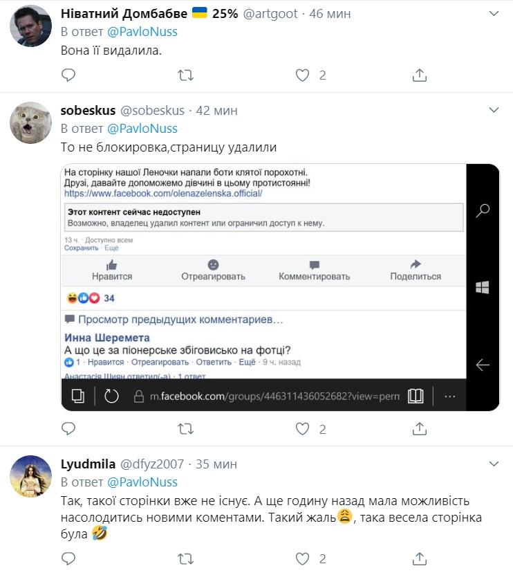 Из Facebook удалили страницу Елены Зеленской