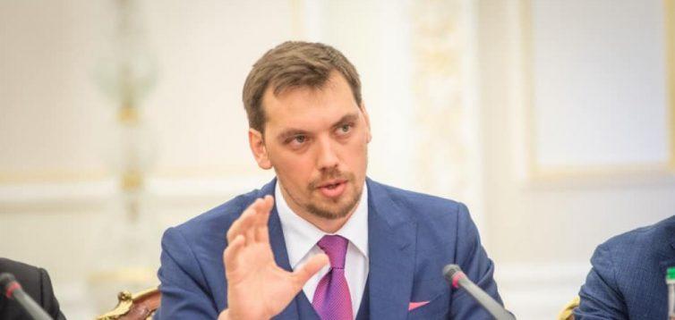 Це боротьба з корупцією: Гончарук пояснив великі зарплати чиновникам