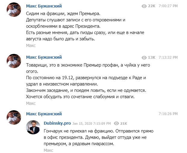"""Бужанський: На засіданні фракції """"Слуга народу"""" обговорюють """"а чи не дати пі..и прем'єру Гончаруку"""""""