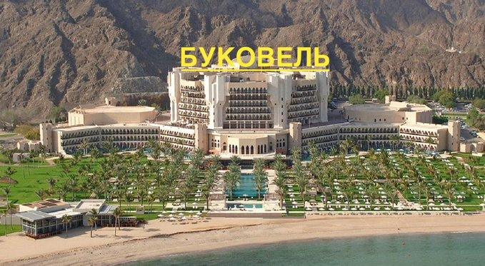 """""""Стою я в Омані у лижі взутий"""": мережа вибухнула фотожабами про відпочинок Зеленського. ФОТО"""