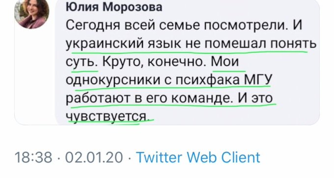 Новорічну промову Зеленського писали психологи з Московського державного університету