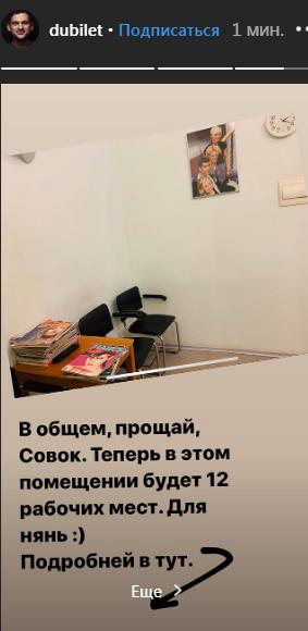 """В Кабміні закрили перукарню, щоб звільнити місце для """"інвестиційних нянь"""". ФОТО"""