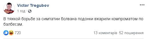 Соцмережі вибухнули мемами через «профана» Гончарука та «порожнє місце» Зеленського. ФОТО