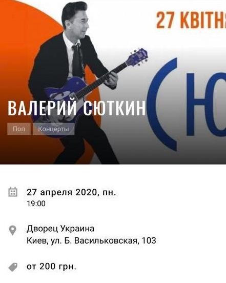 В Киев с концертом собрался российский певец, который назвал аннексию Крыма «блестящей». ФОТО