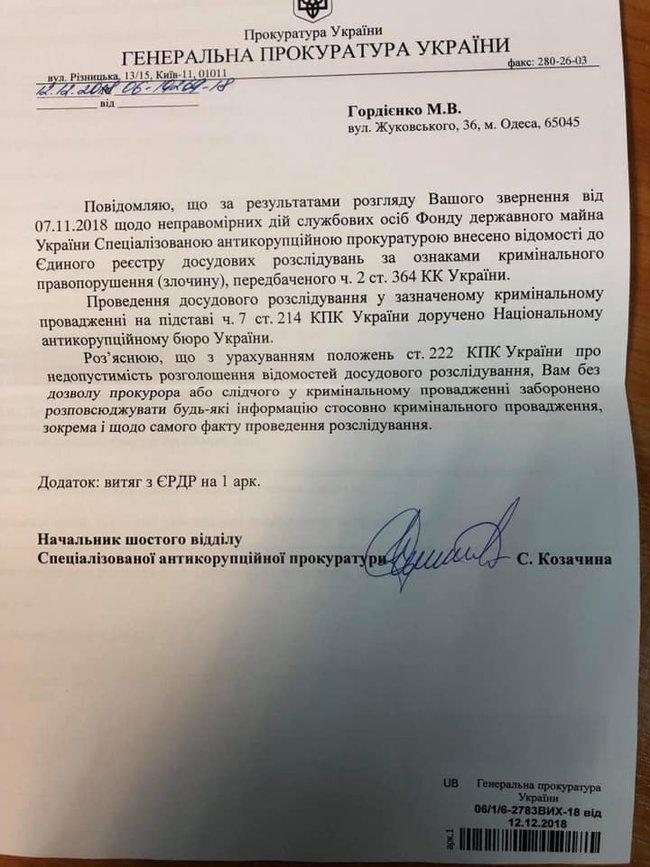 """Активіст: Припиніть ганятися за дитячими лікарями і займіться """"майданчиками Яценко"""". ФОТО"""