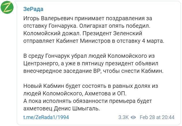 ЗМІ: Зеленський передає контроль над урядом Ахметову і Коломойському