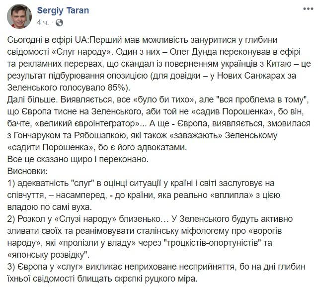 «Слуга народа» заявил, что Рябошапка в сговоре с Западом не дает Зеленскому посадить Порошенко