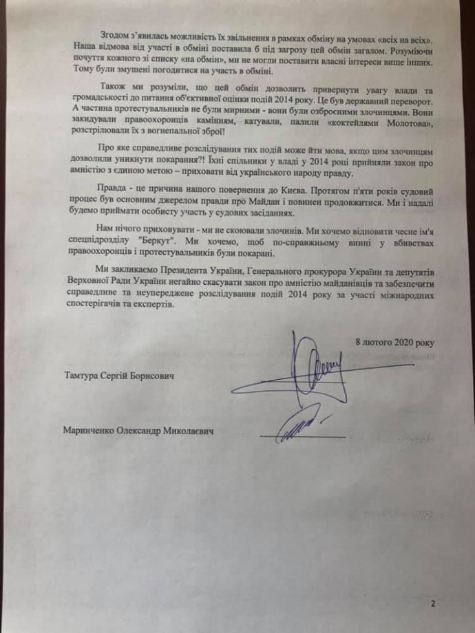 Ексберкутівці приїхали з ОРДЛО до Києва і вимагають судити майданівців. ФОТО
