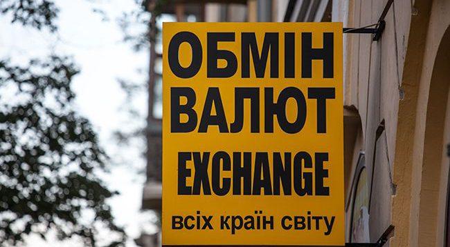 Обмен валют в городе Винница