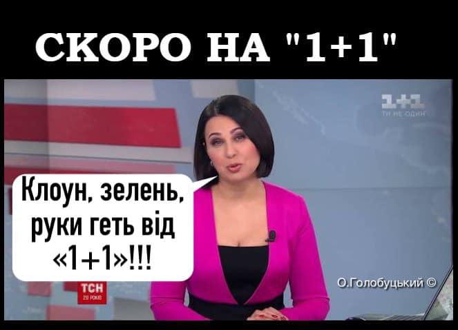 #ОлексійовичПрости: в сети высмеяли обыски на канале 1+1. ФОТО