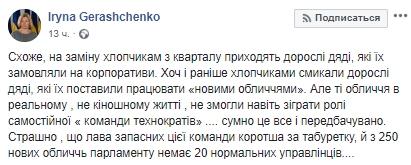 """На перший план почали виходити справжні господарі """"нових облич"""", – Геращенко"""