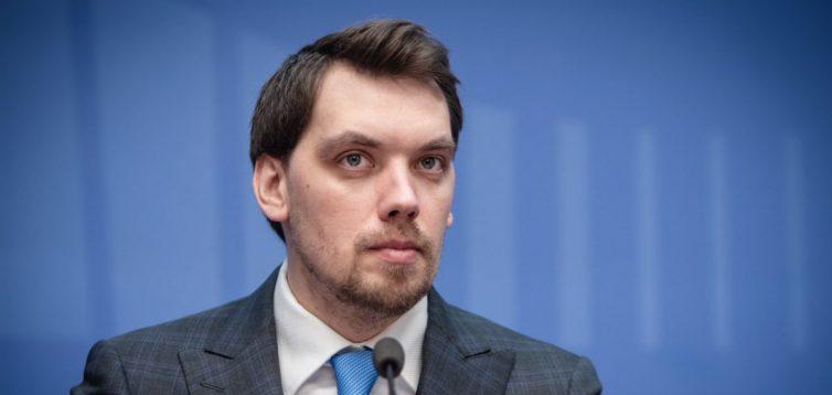 Гончарук заявив, що в українському уряді більше немає корупції