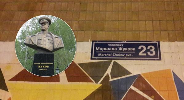 Институт нацпамяти обратился в полицию из-за переименования проспекта Жукова в Харькове