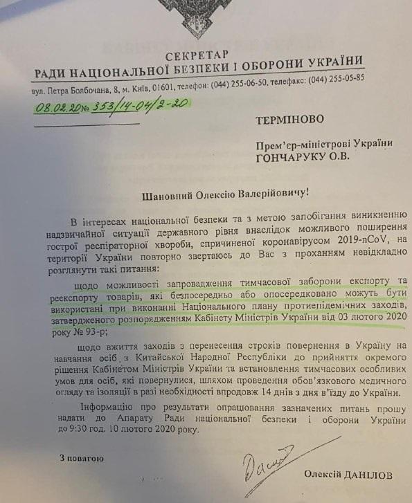 Епідемія коронавірусу: Гончарук двічі проігнорував прохання РНБО заборонити вивезення масок з країни