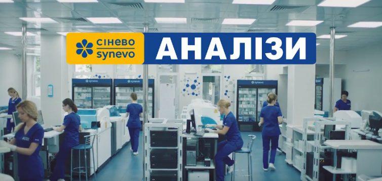 Відгуки про Сінево – думка пацієнтів лабораторії