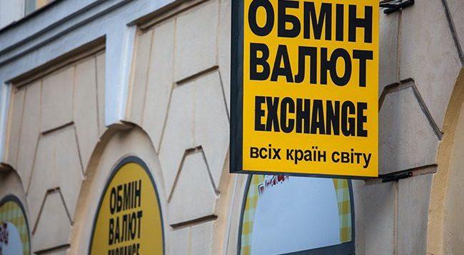 Як дізнатися курс валют