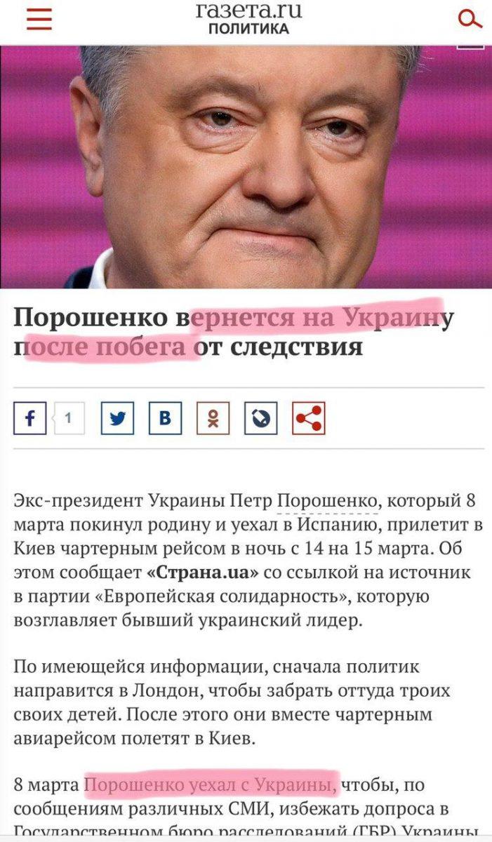 """""""Повернеться після втечі"""": російські ЗМІ здивували ідіотським заголовком про Порошенка. ФОТО"""