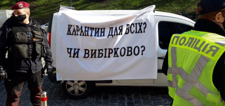 """""""Можна заразитися"""": влада застерігає українців від протестів"""