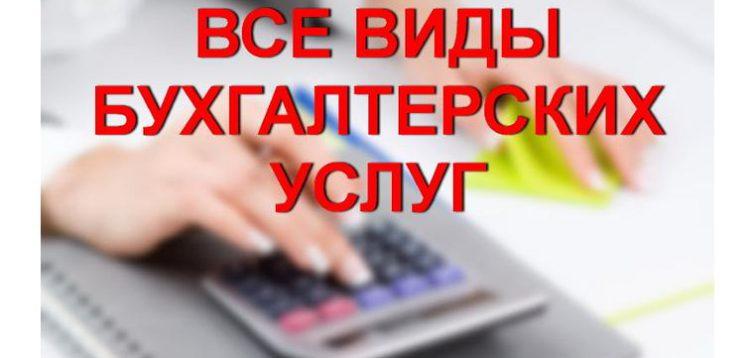 «Аудит-Инвест» – бухгалтерские услуги от настоящих профессионалов