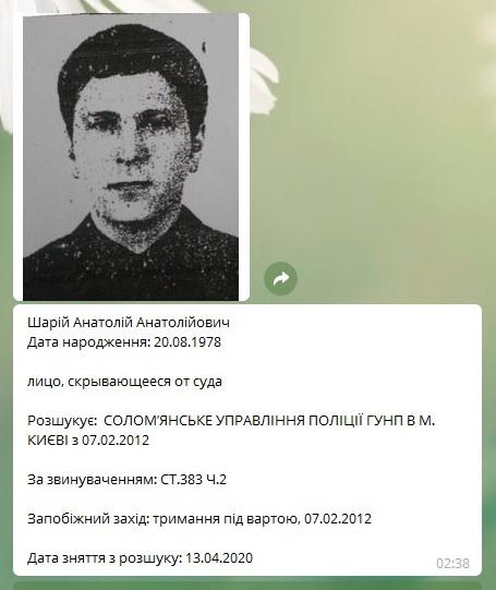 Поліція зняла з розшуку пропагандиста Шарія. ФОТО