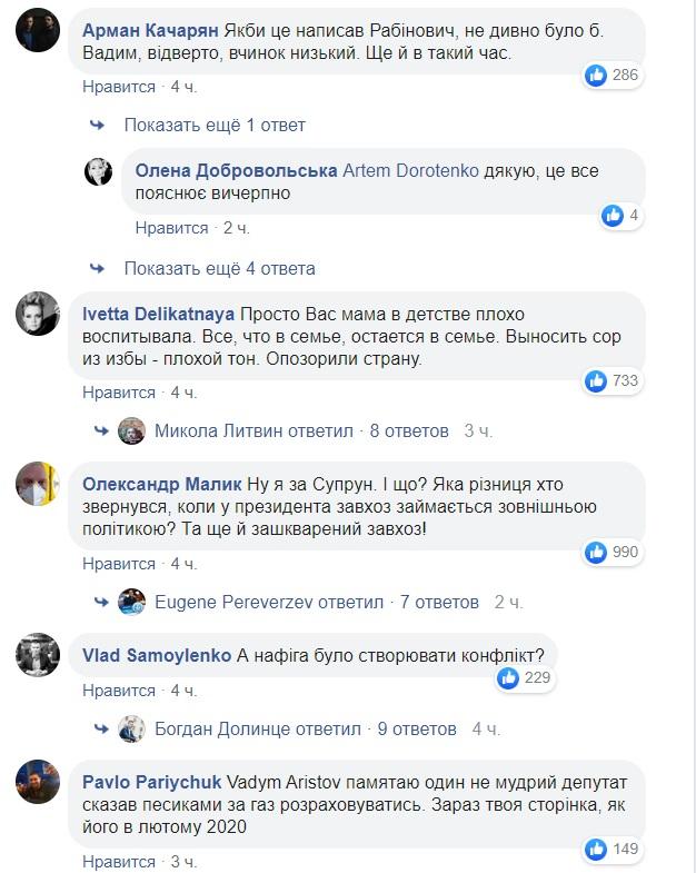 """""""Який же муд@к"""": українці """"рознесли"""" лікаря, який просив Маска не допомагати Супрун"""
