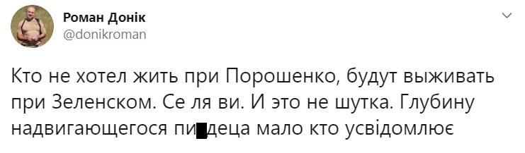 Хто не хотів жити за Порошенка, будуть виживати за Зеленського, – Донік