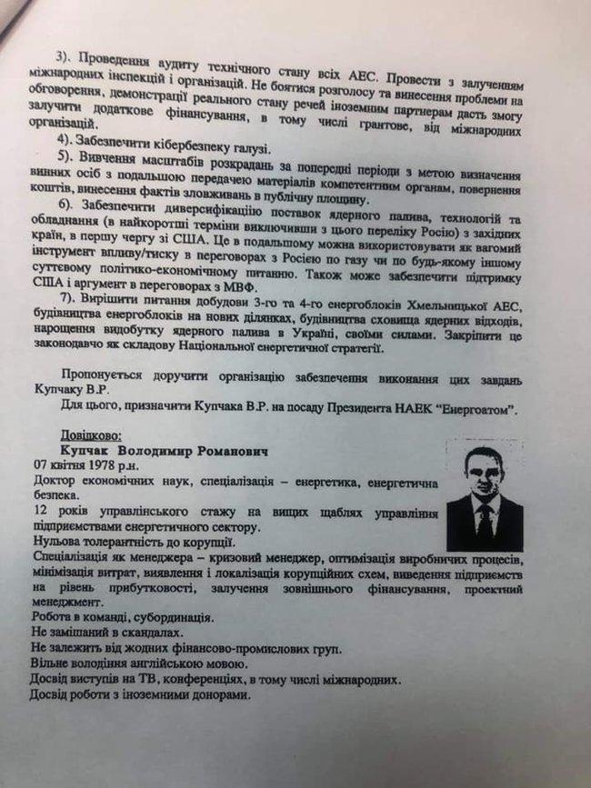 Лерос показав документи, в яких брат Єрмака рекомендує Купчака на посаду у Енергоатом. ВІДЕО. ФОТО