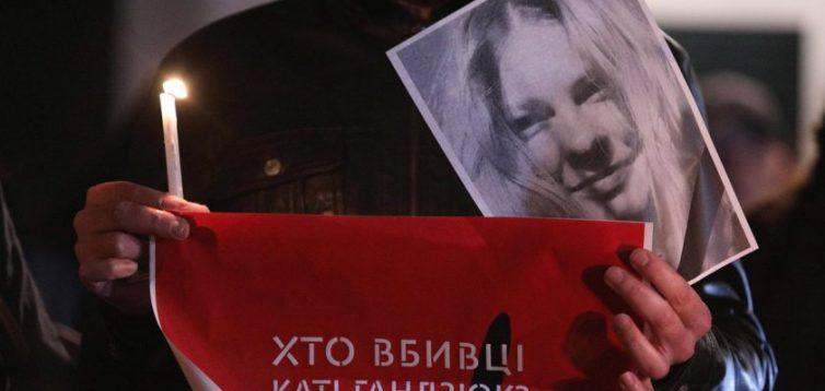 СБУ завершила досудове розслідування у справі Катерини Гандзюк