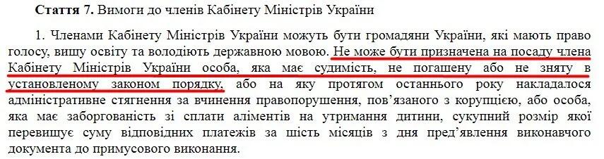 Судові рішення про засудження Міхеіла Саакашвілі в Грузії дійсні й на українській території