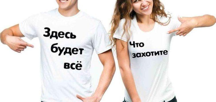 Все про друк на футболках