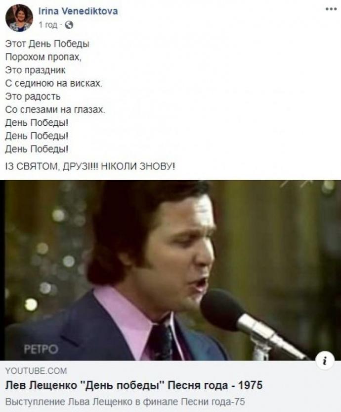 Венедіктова привітала українців піснею Лещенка, який підтримував анексію Криму