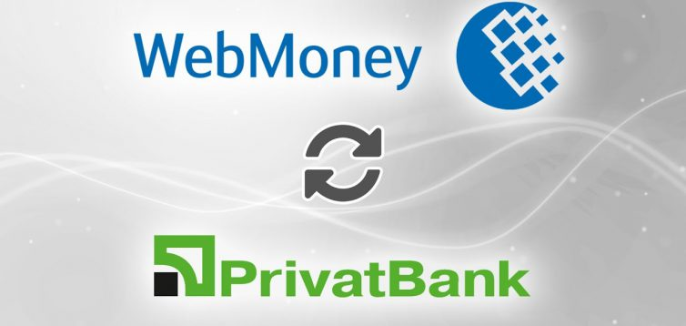 Как обменять электронные деньги