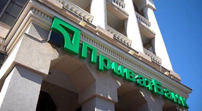 Державний Приватбанк на шляху стрімкого розвитку