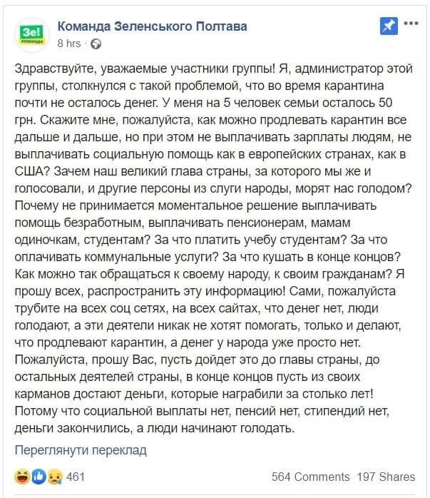 """""""За що ви нас морите голодом?: прихильники Зеленського жорстко звернулися до влади. ФОТО"""
