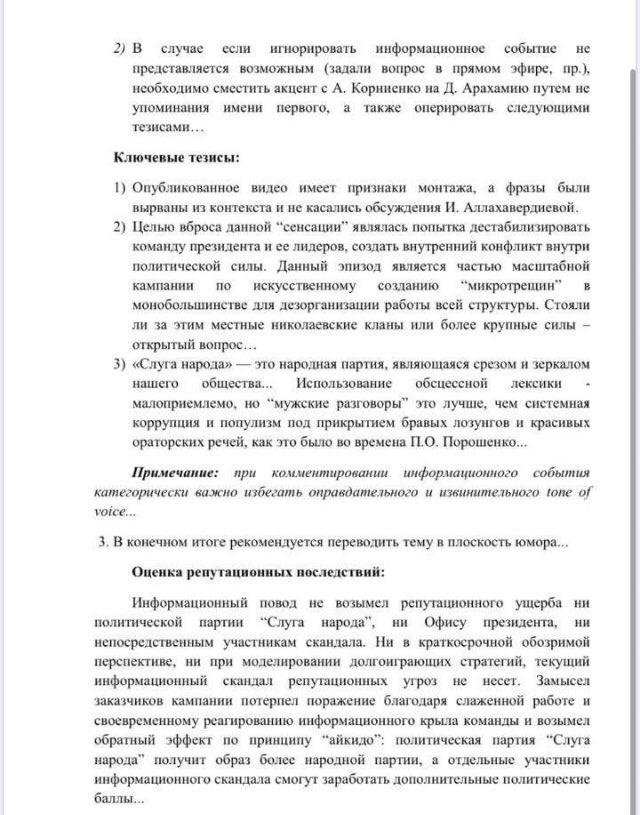 """Для коментування скандалу Корнієнка та Арахамії """"слугам народу"""" видали """"темники"""". Документ"""