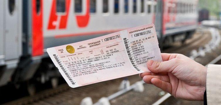 (Рус) Преимущества покупки билета на поезд онлайн