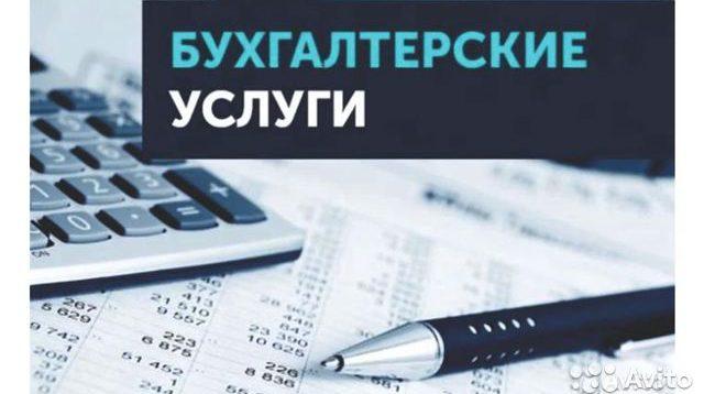 (Рус) Бухгалтерские и юридические услуги