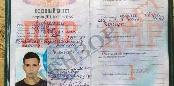 СБУ затримала терориста «ДНР», який їхав вступати до українського ВНЗ