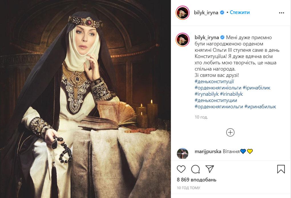 Білик в образі княгині Ольги подякувала Зеленському за орден