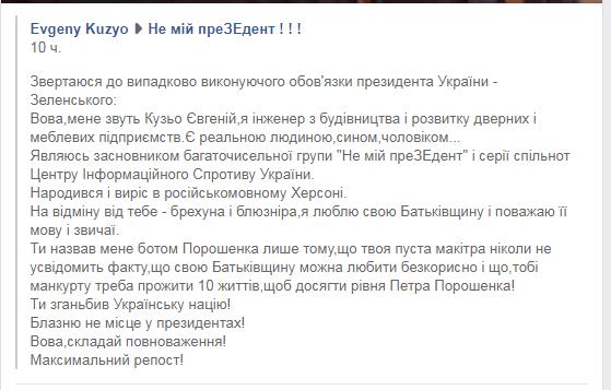"""До Зеленського звернувся один з """"ботів Порошенка"""""""