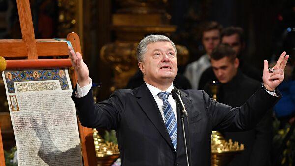 Проти Порошенка відкрили справу за отримання Україною Томосу
